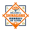 ロゴ : WELCOME to SHINAGAWA
