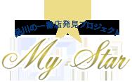 品川の一番店発見プロジェクト「My Star」紹介店