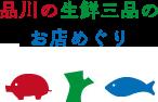 「品川の生鮮三品のお店めぐり」紹介店