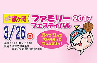 旗ヶ岡ファミリーフェスティバル2017