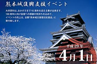大井更科で熊本城復興支援イベント!