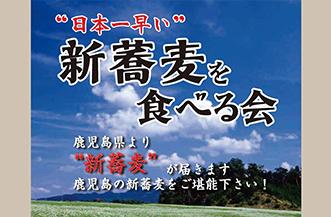 """""""日本一早い"""" 新蕎麦を食べる会"""