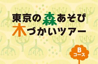 東京の木を使ったオリジナル時計づくりに挑戦!
