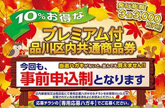 平成29年度 秋季プレミアム商品券発売