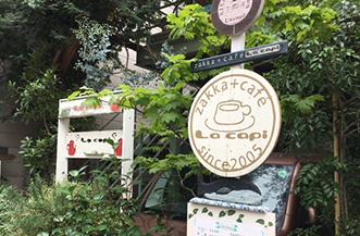 北品川「旧東海道で出会った粋と絵本の中みたいなカフェ」その2