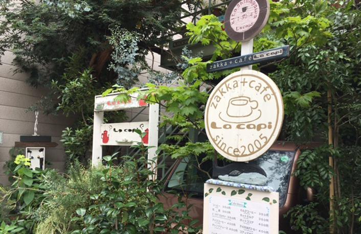 Zakka café La capi写真