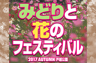 戸越公園みどりと花のフェスティバル