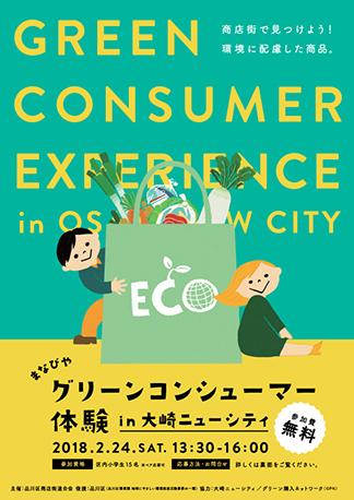 グリーンコンシューマー体験 in 大崎ニューシティ チラシ画像