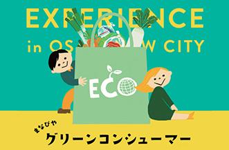グリーンコンシューマー体験 in 大崎ニューシティ