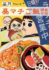 品川昼マチご飯調査日誌