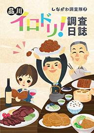 品川イロドリ調査日誌