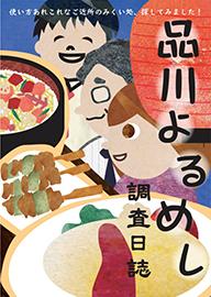 品川よるめし調査日誌