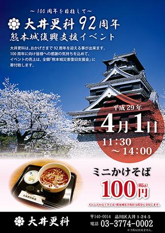 大井更科で熊本城復興支援イベントチラシ画像