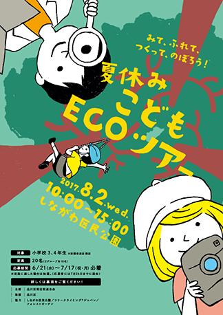 夏休みこどもECOツアー2017チラシ画像