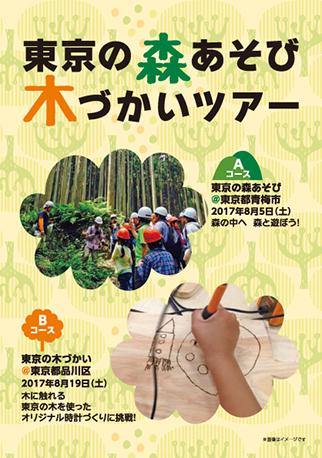 東京の木づかいツアー@東京都品川区チラシ画像