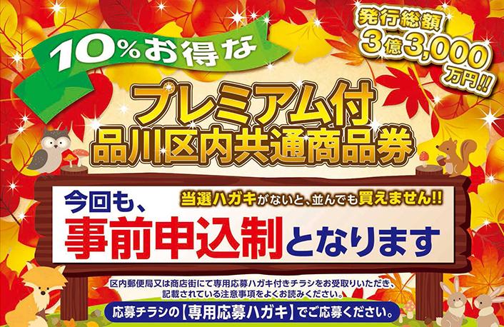 平成29年度 秋季プレミアム商品券発売イメージ画像