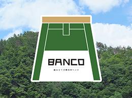 BANCO―組み立て式間伐材ベンチ
