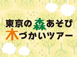 東京の森あそび 木づかいツアー