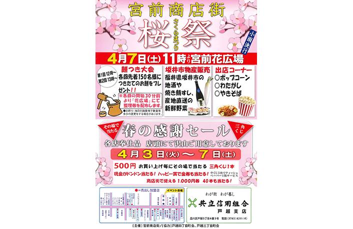 宮前商店街 桜祭チラシ画像