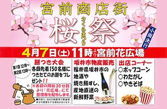 宮前商店街 桜祭