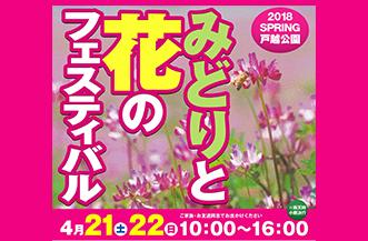 みどりと花のフェスティバル