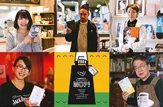 渡邉茂樹写真展「戸越界隈の一人一冊 with MOP!」