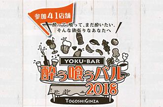 酔ぅ喰ぅバル戸越銀座 2018