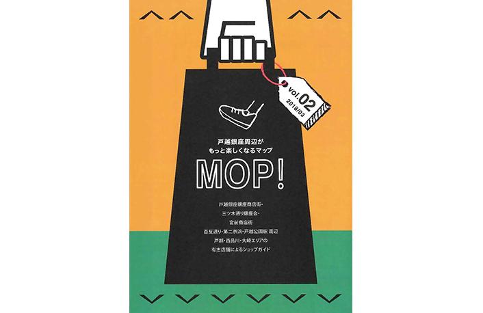 『MOP』vol.2表紙画像