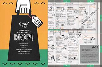 戸越銀座周辺がもっと楽しくなるマップ『MOP』vol.2が発行されました