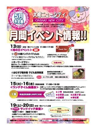 大崎ニューシティ5月イベント情報のチラシ