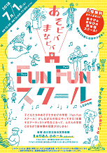 Fun Fun スクール
