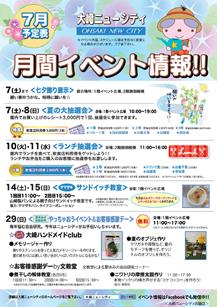 大崎ニューシティ7月イベント情報