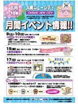 大崎ニューシティ6月イベント情報