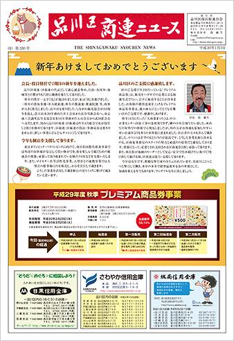 330号(新年)の表紙