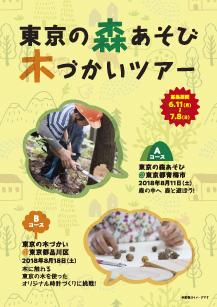 東京の森あそび木づかいツアー