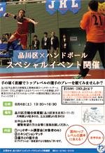 品川区×ハンドボール スペシャルイベント
