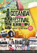 五反田夏祭り2018~ゴタフェス~