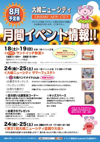 大崎ニューシティ6月イベント情報のチラシ