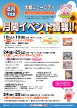 大崎ニューシティ8月イベント情報