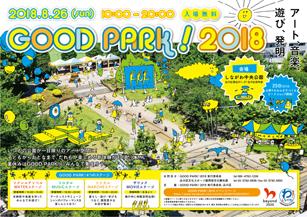 『GOOD PARK! 2018 ~アート、音楽、遊び、発明~』