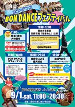 第9回BONDANCEフェスティバル