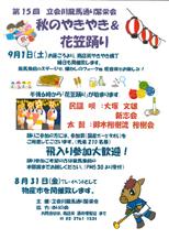 立会川龍馬通り繁栄会 秋のやきやき&花笠踊り