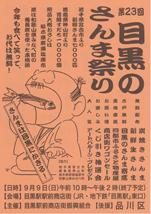 第23回目黒のさんま祭り