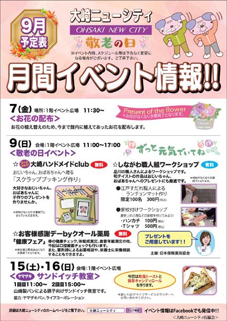 大崎ニューシティ9月イベント情報のチラシ