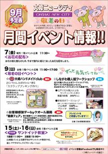 大崎ニューシティ9月イベント情報