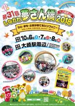 第31回しながわ夢さん橋2018