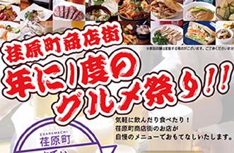 荏原町ふぇすてぃバル メニュー・MAPがPDFで見れます 10月1日からチケット発売