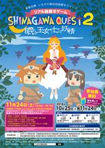 リアル謎解きイベント「SHINAGAWA QUEST 2」