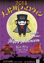 2018大井町ハロウィン