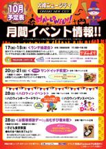 大崎ニューシティ10月イベント情報